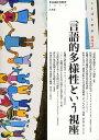言語的多様性という視座/原聖【合計3000円以上で送料無料】