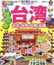 台湾mini '21/旅行【合計3000円以上で送料無料】