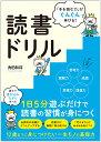 「本を読む力」がぐんぐん伸びる!読書ドリル/角田和将