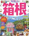 箱根mini '21/旅行【合計3000円以上で送料無料】