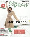 NHK すてきにハンドメイド 2020年2月号【雑誌】【合計3000円以上で送料無料】
