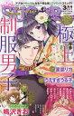 MiniSUGAR(ミニシュガー) 2020年3月号【雑誌】【合計3000円以上で送料無料】