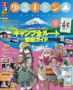 るるぶゆるキャン△/旅行【合計3000円以上で送料無料】