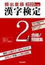 頻出度順漢字検定2級合格!問題集 20年度版/漢字学習教育推進研究会【合計3000円以上で送料無料】