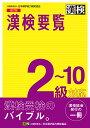 漢検要覧2~10級対応【合計3000円以上で送料無料】