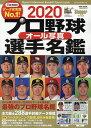 プロ野球オール写真選手名鑑 2020【合計3000円以上で送料無料】