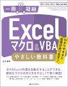 Excelマクロ&VBAやさしい教科書 わかりやすさに自信があります!/古川順平【合計3000円以上で送料無料】