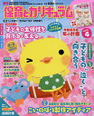 月刊保育とカリキュラム 2020年4月号【雑誌】【合計300...