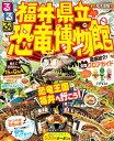 るるぶ福井県立恐竜博物館/旅行【合計3000円以上で送料無料】
