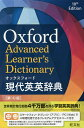 オックスフォード現代英英辞典/ASHornby【合計3000円以上で送料無料】