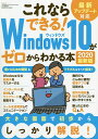 Windows10がゼロからわかる本 これならできる! 2020最新版【合計3000円以上で送料無料】
