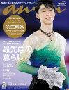 anan(アンアン) 2020年3月18日号【雑誌】【合計3...