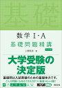 数学1・A基礎問題精講/上園信武【3000円以上送料無料】