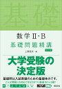 数学2・B基礎問題精講/上園信武【3000円以上送料無料】
