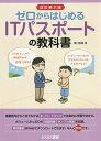ゼロからはじめるITパスポートの教科書/滝口直樹【合計3000円以上で送料無料】