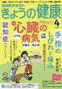 NHK きょうの健康 2020年4月号【雑誌】【合計3000円以上で送料無料】