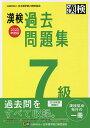 漢検過去問題集7級 2020年度版【合計3000円以上で送料無料】
