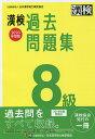 漢検過去問題集8級 2020年度版【合計3000円以上で送料無料】