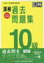 漢検過去問題集10級 2020年度版【合計3000円以上で送料無料】