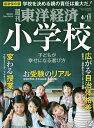 週刊東洋経済 2020年4月11日号【雑誌】【合計3000円以上で送料無料】