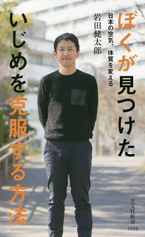 ぼくが見つけたいじめを克服する方法 日本の空気、体質を変える/岩田健太郎【合計3000円以上で送料無料】