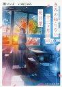 きみの知らない十二ケ月目の花言葉/いぬじゅん/櫻いいよ【合計3000円以上で送料無料】