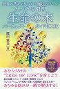 カバラの叡智生命の木パーフェクトガイドBOOK 最善の答えが見つかる魔法のツール/廣田雅美
