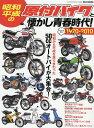 昭和・平成の原付バイクと懐かし青春時代! 1970−2010 50ccオートバイが大集合!【合計3000円以上で送料無料】