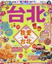 台北mini '21/旅行【合計3000円以上で送料無料】