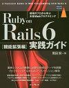 Ruby on Rails 6実践ガイド 現場のプロから学ぶ本格Webプログラミング 機能拡張編/黒田努【3000円以上送料無料】