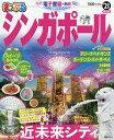 シンガポール '21/旅行【合計3000円以上で送料無料】
