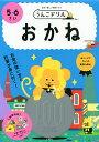 うんこドリルおかね 5・6さい 日本一楽しい学習ドリル【3000円以上送料無料】