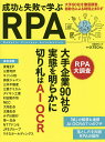 成功と失敗で学ぶRPA 大手90社を徹底調査、自動化による時短止まらず/日経xTECH【合計3000円以上で送料無料】