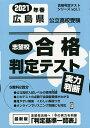 '21 春 広島県公立高校受験実力判断【合計3000円以上で送料無料】