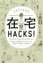 在宅HACKS! 自分史上最高のアウトプットを可能にする新しい働き方/小山龍介【3000円以上送料無料】