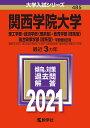 関西学院大学 理工学部 経済学部〈理系型〉 教育学部〈理系型〉 総合政策学部〈理系型〉 学部個別日程 2021年版