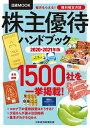 株主優待ハンドブック 2020−2021年版/日本経済新聞出版【3000円以上送料無料】