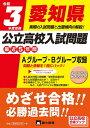 令3 受験 愛知県公立高校入試問題【合計3000円以上で送料無料】