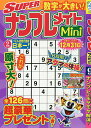 SUPERナンプレメイトMini 2020年9月号【雑誌】【合計3000円以上で送料無料】