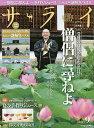 サライ 2020年9月号【雑誌】【合計3000円以上で送料無料】