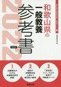 '22 和歌山県の一般教養参考書/協同教育研究会【3000円以上送料無料】
