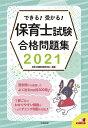 できる!受かる!保育士試験合格問題集 2021/保育士受験対策研究会【3000円以上送料無料】