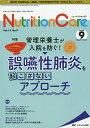 Nutrition Care 患者を支える栄養の「知識」と「技術」を追究する 第13巻9号(2020-9)【合計3000円以上で送料無料】
