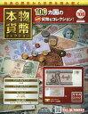 本物の貨幣コレクション 2020年9月16日号【雑誌】【合計3000円以上で送料無料】