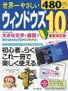 世界一やさしいウィンドウズ10 初心者でもらくらくこれ一冊で楽しく使える!【3000円以上送料無料】
