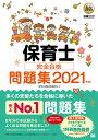 保育士完全合格問題集 2021年版/保育士試験対策委員会【合計3000円以上で送料無料】