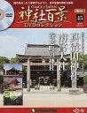 神社百景DVDコレクション再刊行版全国版 2020年10月13日号【雑誌】【合計3000円以上で送料無料】