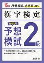漢字検定2級ピタリ!予想模試 合格への実戦トレ15回/絶対合格プロジェクト【3000円以上送料無料】