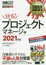 プロジェクトマネージャ 対応試験PM 2021年版/ITのプロ46【3000円以上送料無料】