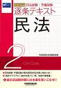 司法試験・予備試験逐条テキスト 2021年版2【合計3000円以上で送料無料】